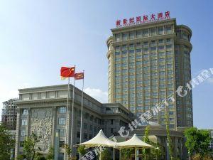 天長新世紀國際大酒店