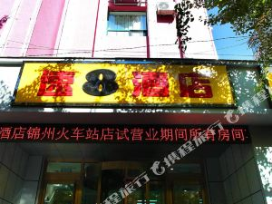 速8酒店(錦州火車站和平路店)