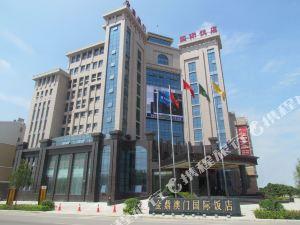 鄭州金鼎澳門國際飯店