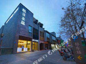 桔子水晶酒店(揚州文昌閣店)