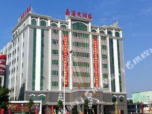 汕頭嘉達大酒店