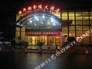 泗洪洪澤湖金陵大酒店