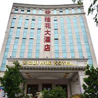 中山桂花大酒店酒店預訂
