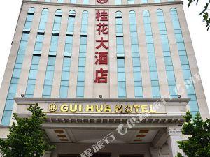 中山桂花大酒店