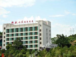 郴州柳毅山莊溫泉酒店