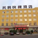 汝州天鵝快捷酒店
