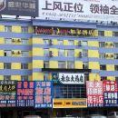 如家快捷酒店(四平火車站店)