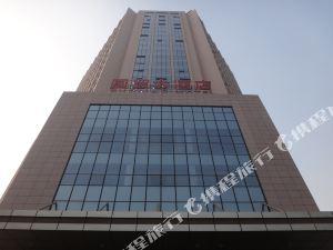 宜昌國貿大酒店