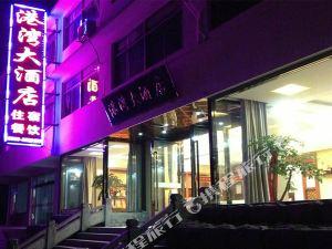 九華山港灣大酒店