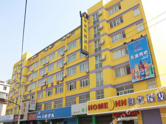 Home Inn (Hangzhou East Railway Station)
