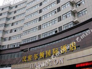 儀征漢密爾頓國際酒店