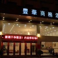 佛山三水豐華商務酒店酒店預訂