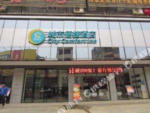 城市便捷酒店(賀州姑婆山大道店)
