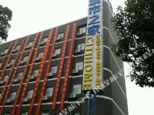城市之家酒店(安慶火車站店)