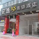 安逸158連鎖酒店(簡陽店)