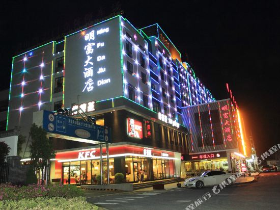 Mingfu Hotel (Huangshan Scenic Area Transfer Center)