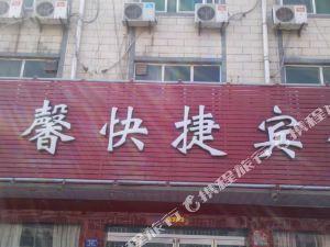 鄢陵溫馨賓館