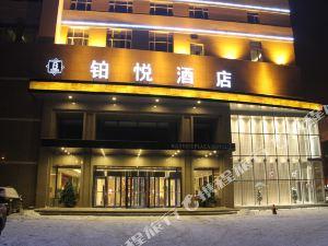 吉林省鉑悅酒店