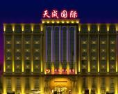 長沙縣天成國際大酒店