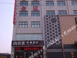 尚客優快捷酒店(鄒平店)