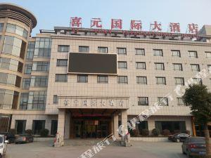 蚌埠喜元國際大酒店