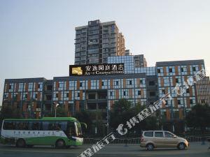 岷山安逸大酒店(宜賓店)