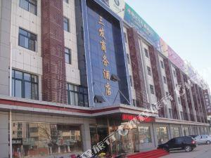 泗水三發商務酒店