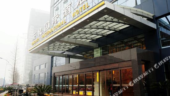 中国石油化工インターナショナルホテル
