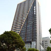 星程酒店(重慶南坪萬達地鐵站店)酒店預訂
