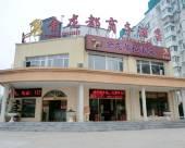 金龍都商務酒店(北京管莊楊閘環島店)