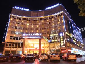 義烏亞特蘭麗嘉酒店