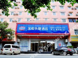 漢庭酒店(益陽濱江路店)