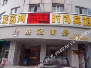 琿春萊茵河時尚賓館