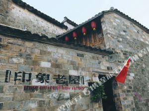 黃山宏村印象老屋民宿客棧