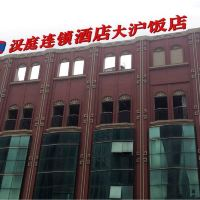 漢庭酒店(上海人民廣場店)酒店預訂