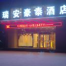 六安瑞安豪泰酒店·建業店