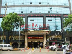 湘陰濱湖華天大酒店