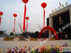 焦作錦繡云台溫泉山莊(七賢民俗村)