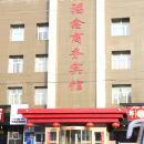 哈密福鑫商務賓館