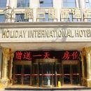 濮陽假日國際酒店