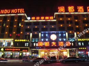 義烏瀾都大酒店