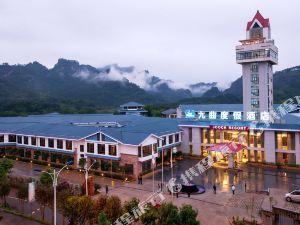 武夷山九曲度假酒店