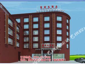 撫州富華大酒店