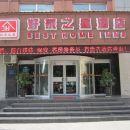 好家商務酒店(侯馬店)