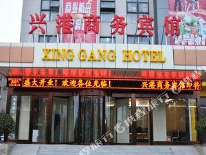 如皋興港商務酒店