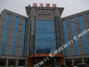湘潭潤玉酒店