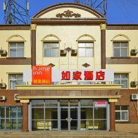如家(北京首都機場3號航站樓店)酒店預訂