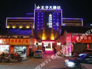 麗水王子大酒店