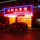 桐梓興黔北賓館