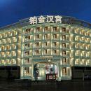 天柱山鉑金漢宮大酒店